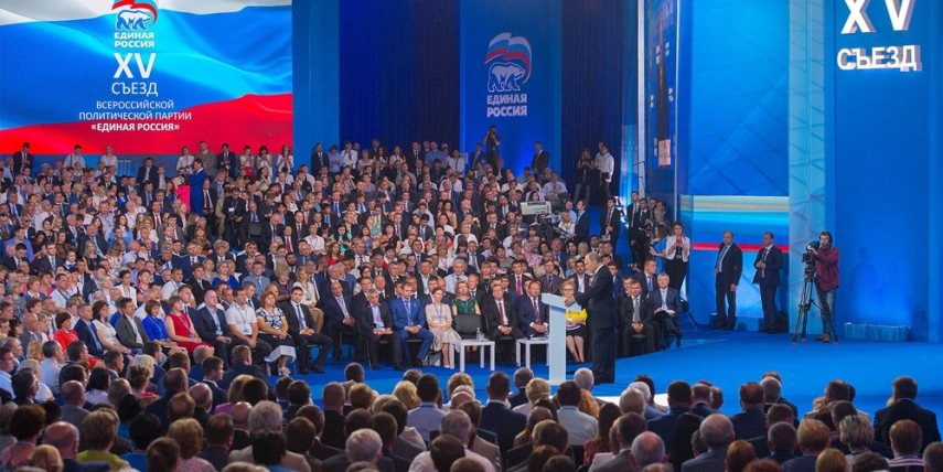 The Congress of the United Russia Party in Moscow, June 2016 [Dgeise]